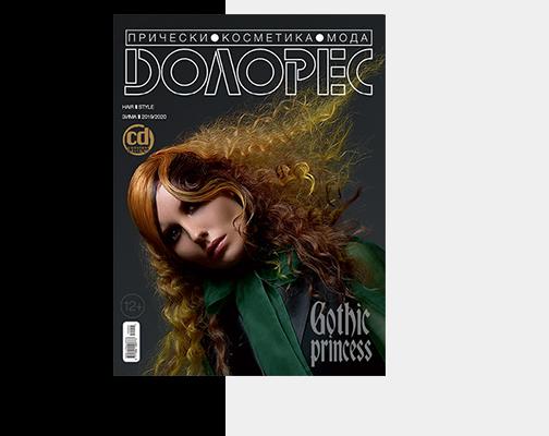 Статья в Долорес (Зима 2019-2020)